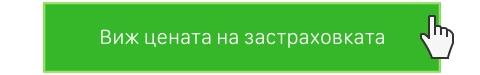 Изчисли застраховката за България