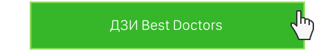 best doctors цена