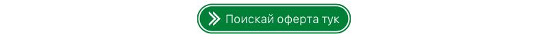 Copy of Заяви оферта тук-2